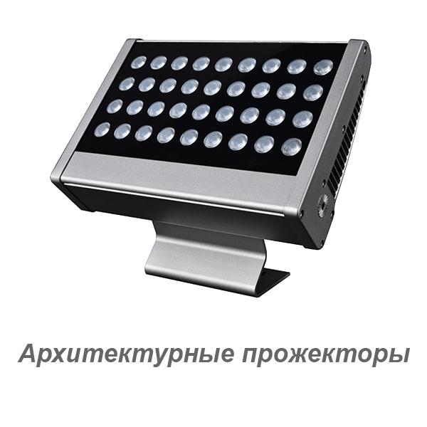 Кнопка Архитектурные прожекторы