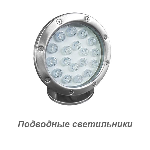 Кнопка Подводные светильники