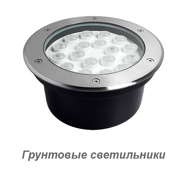 Кнопка грунтовые светильники