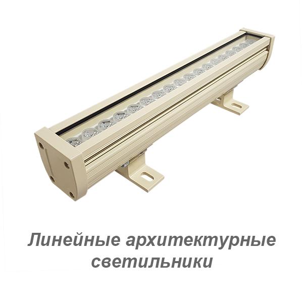 Кнопка линейные архитектурные светильники