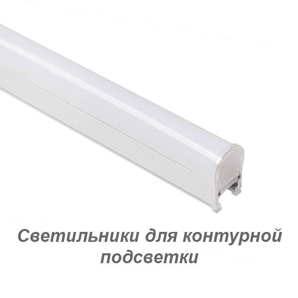 Кнопка светильники для контурной подсветки