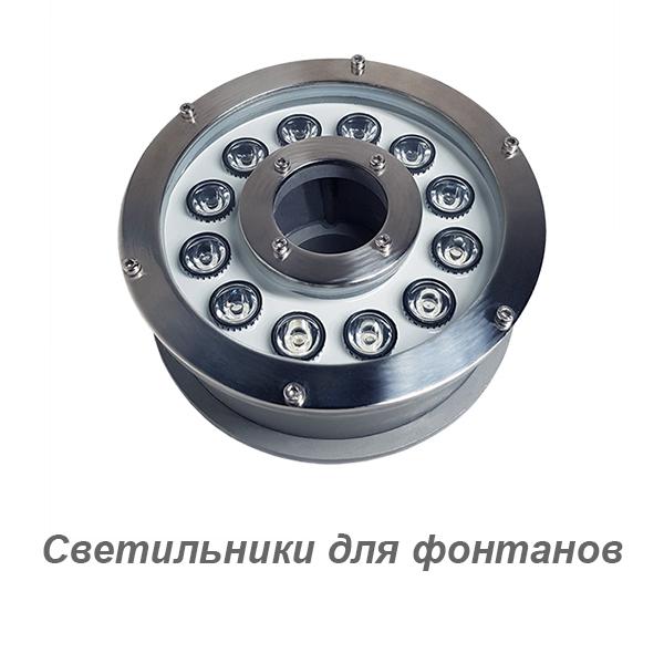 кнопка Светильники для фонтанов